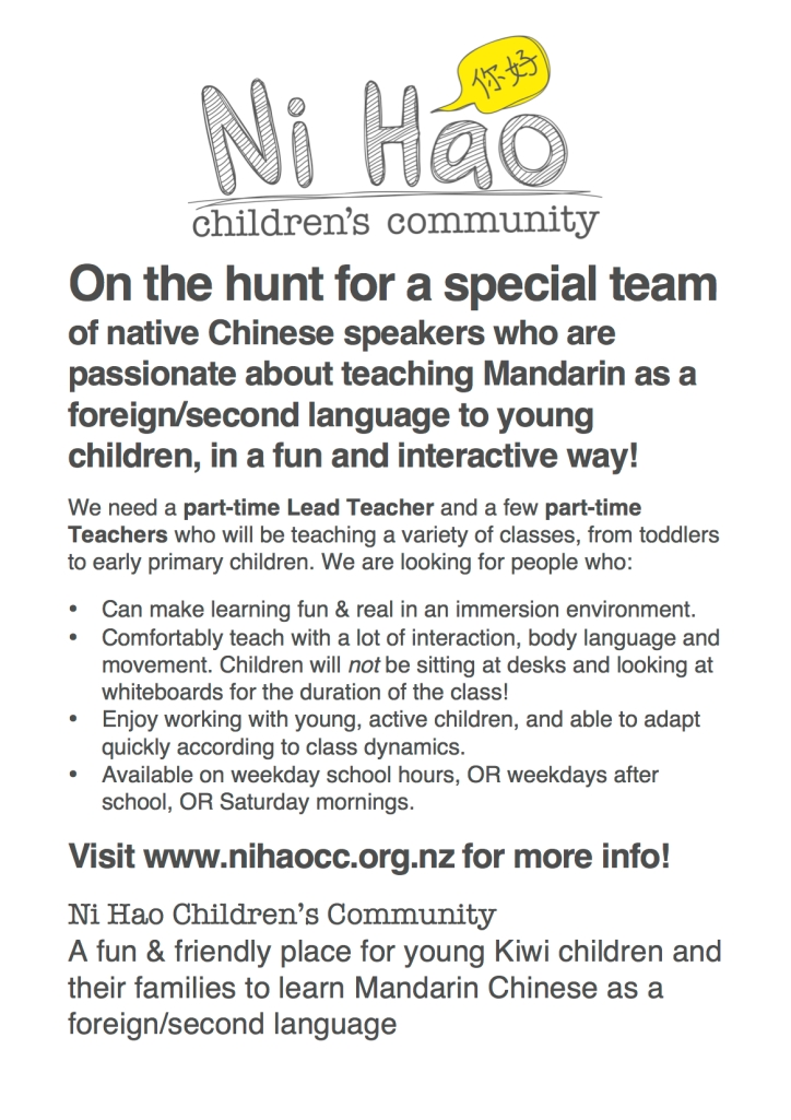 Teacher job ad 201408