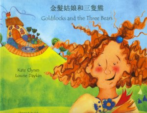 Goldilocks and three bears book cover