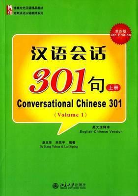 301 Conversational Chinese book