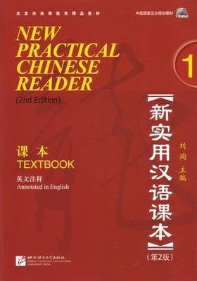 New Practical Chinese Reader 1.jpg